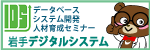 株式会社岩手デジタルシステム